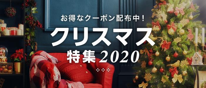 楽天市場 クリスマス特集2020