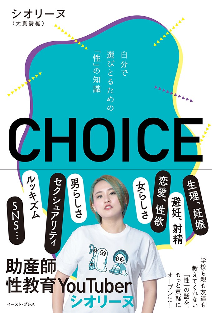 『CHOICE 自分で選びとるための「性」の知識』書影