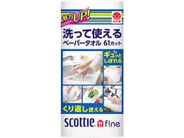 スコッティ ファイン 洗って使えるペーパータオル