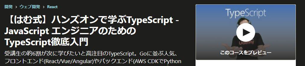 【はむ式】ハンズオンで学ぶTypeScript - JavaScript エンジニアのためのTypeScript徹底入門
