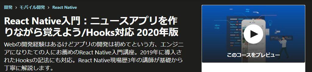 React Native入門:ニュースアプリを作りながら覚えよう/Hooks対応 2020年版
