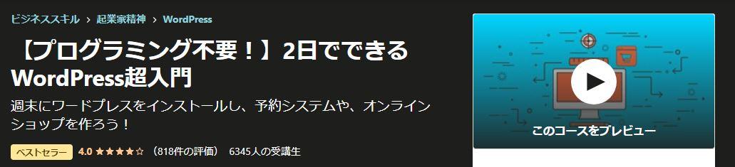 【プログラミング不要!】2日でできるWordPress超入門