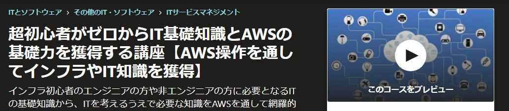 超初心者がゼロからIT基礎知識とAWSの基礎力を獲得する講座【AWS操作を通してインフラやIT知識を獲得】