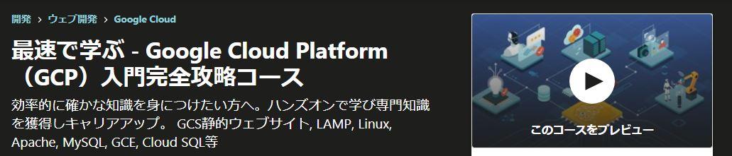 最速で学ぶ - Google Cloud Platform(GCP)入門完全攻略コース