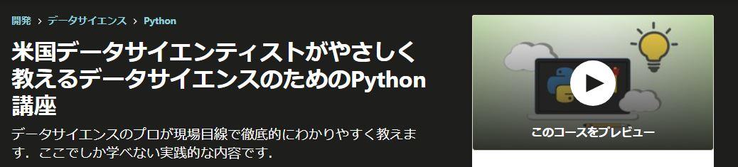 米国データサイエンティストがやさしく教えるデータサイエンスのためのPython講座