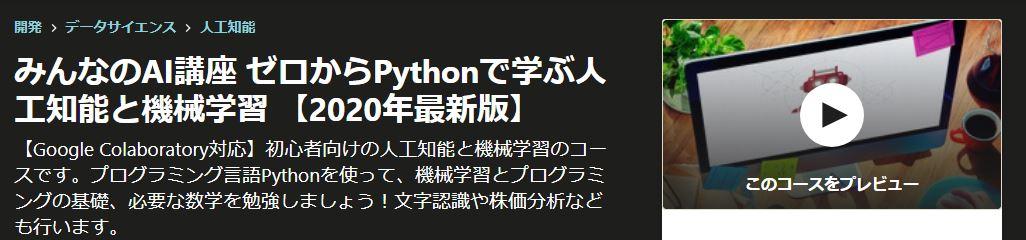 みんなのAI講座 ゼロからPythonで学ぶ人工知能と機械学習 【2020年最新版】