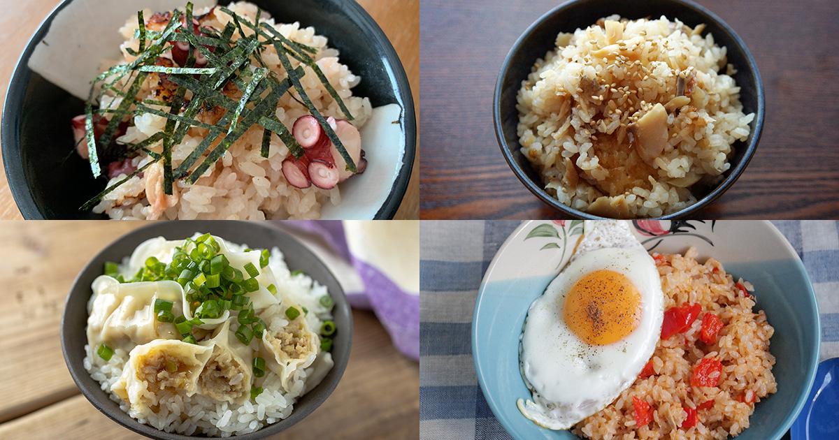 料理家が伝授する、意外と簡単な炊き込みご飯レシピ