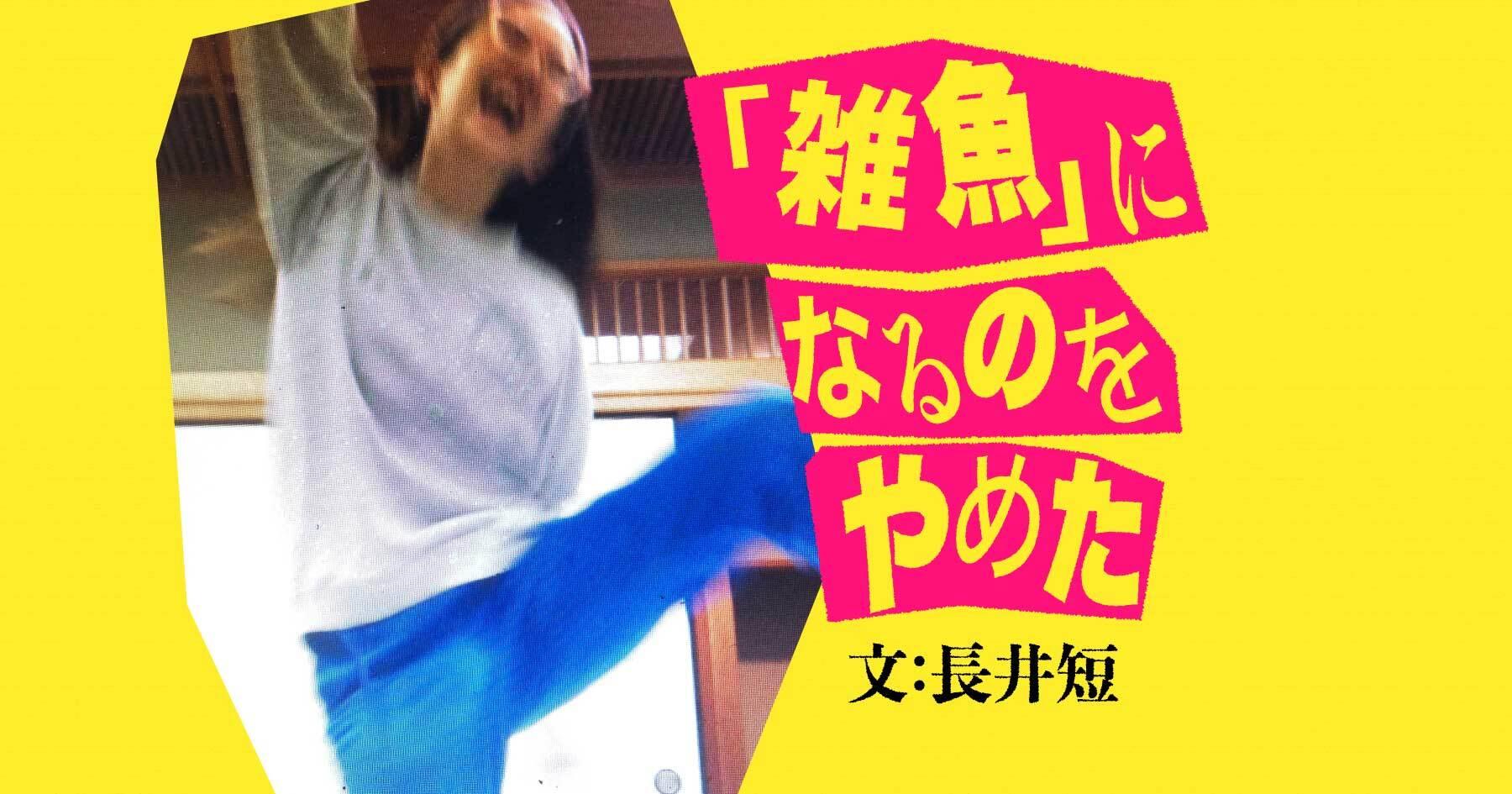 長井短さんトップ画像