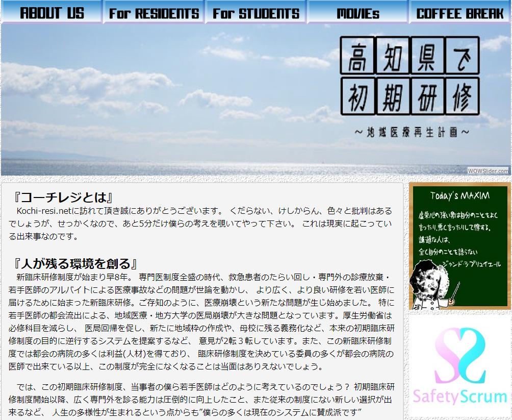 石井洋介さんが作ったホームページ
