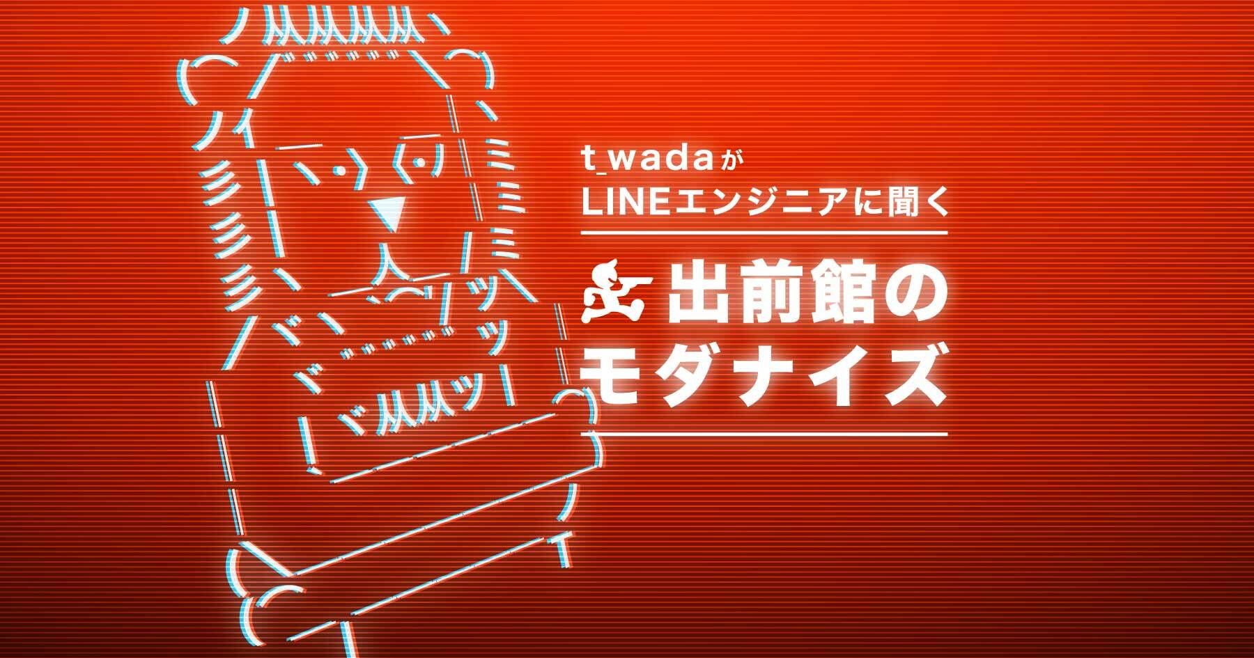 LINEと出前館との業務提携で、システム開発はどう改善していく? 和田卓人さんがプロジェクトメンバーに聞いた