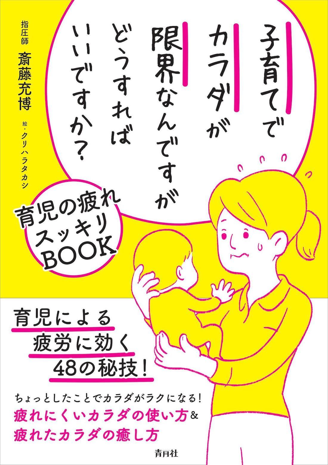 『子育てでカラダが限界なんですがどうすればいいですか?』(青月社/斎藤充博)