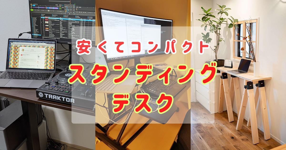 「スタンディングデスク」で在宅環境を良くしたい! コンパクト&お手頃価格なデスクを3人のユーザーがプレゼン