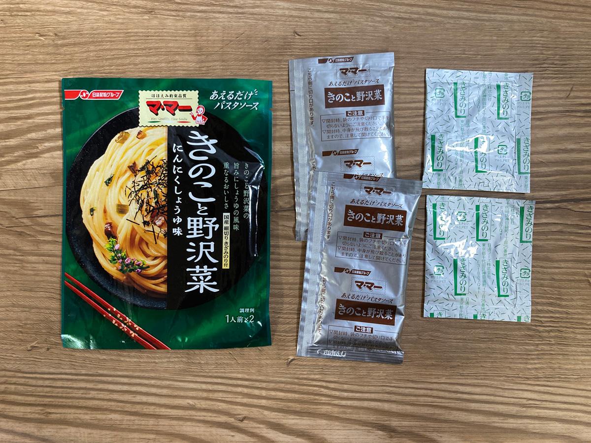 きのこと野沢菜にんにくしょうゆ味(マ・マー)