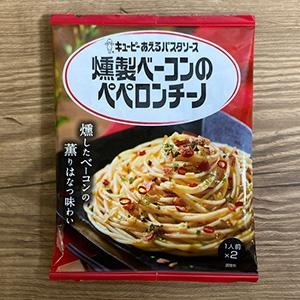 「キユーピー 燻製ベーコンのペペロンチーノ」を詳しく見る