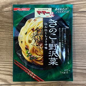 「マ・マー きのこと野沢菜にんにくしょうゆ味」を詳しく見る