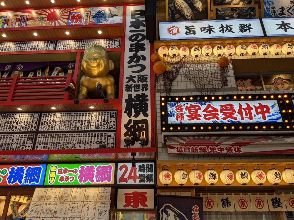 大阪の看板写真2