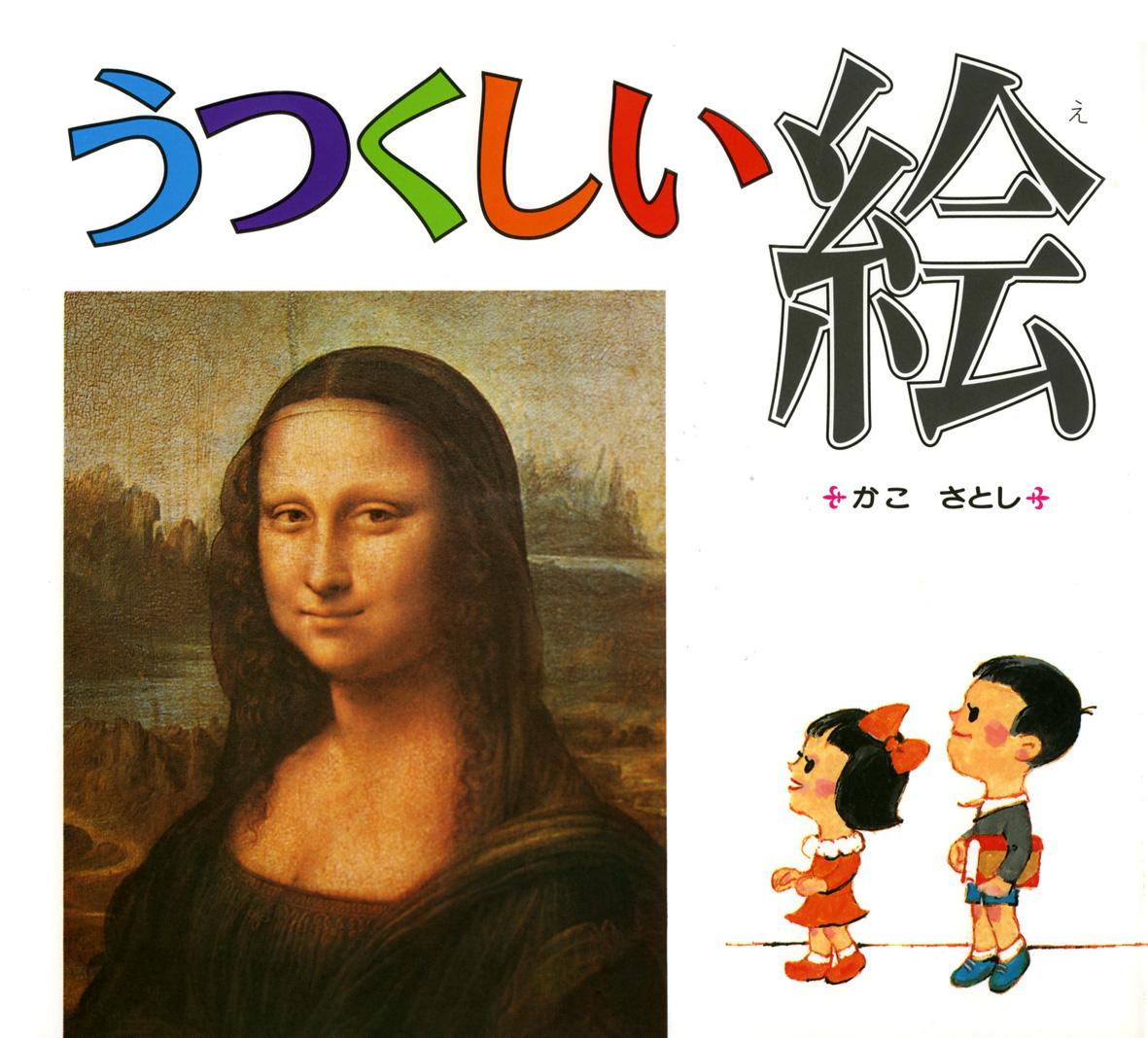 『うつくしい絵』(かこさとし/偕成社)