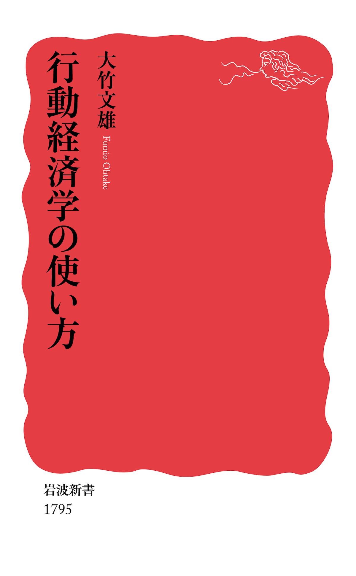 『行動経済学の使い方』(大竹文雄/岩波書店)