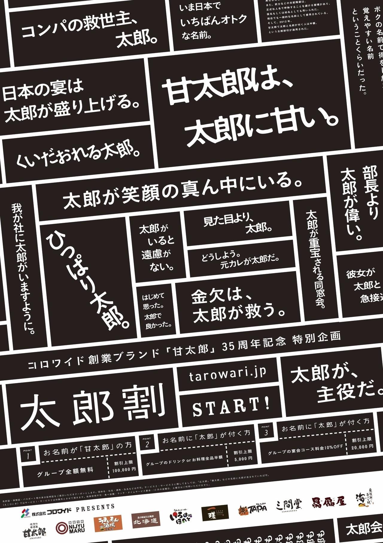 甘太郎「太郎割」のキャンペーンビジュアル