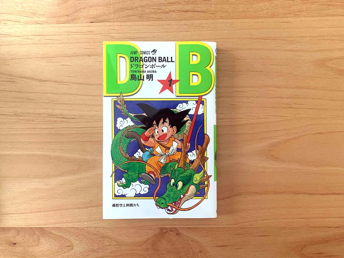 『DRAGON BALL(ドラゴンボール)』