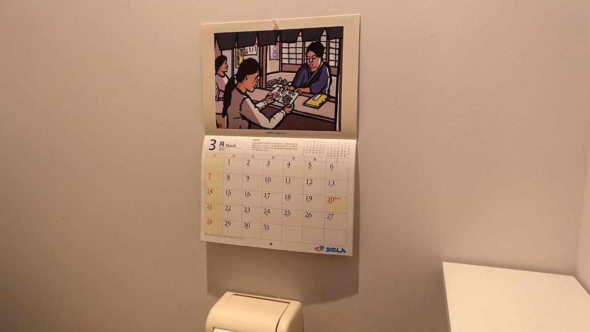 トイレに貼ったカレンダー