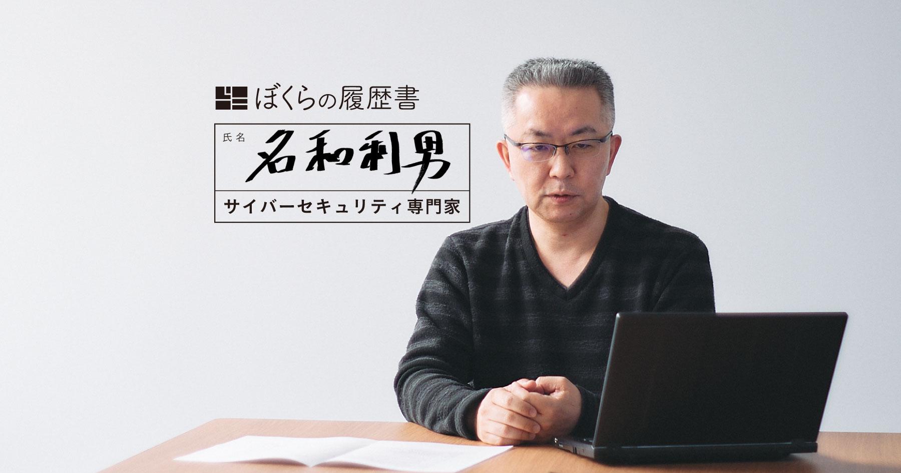 名和利男さんの履歴書メインカット