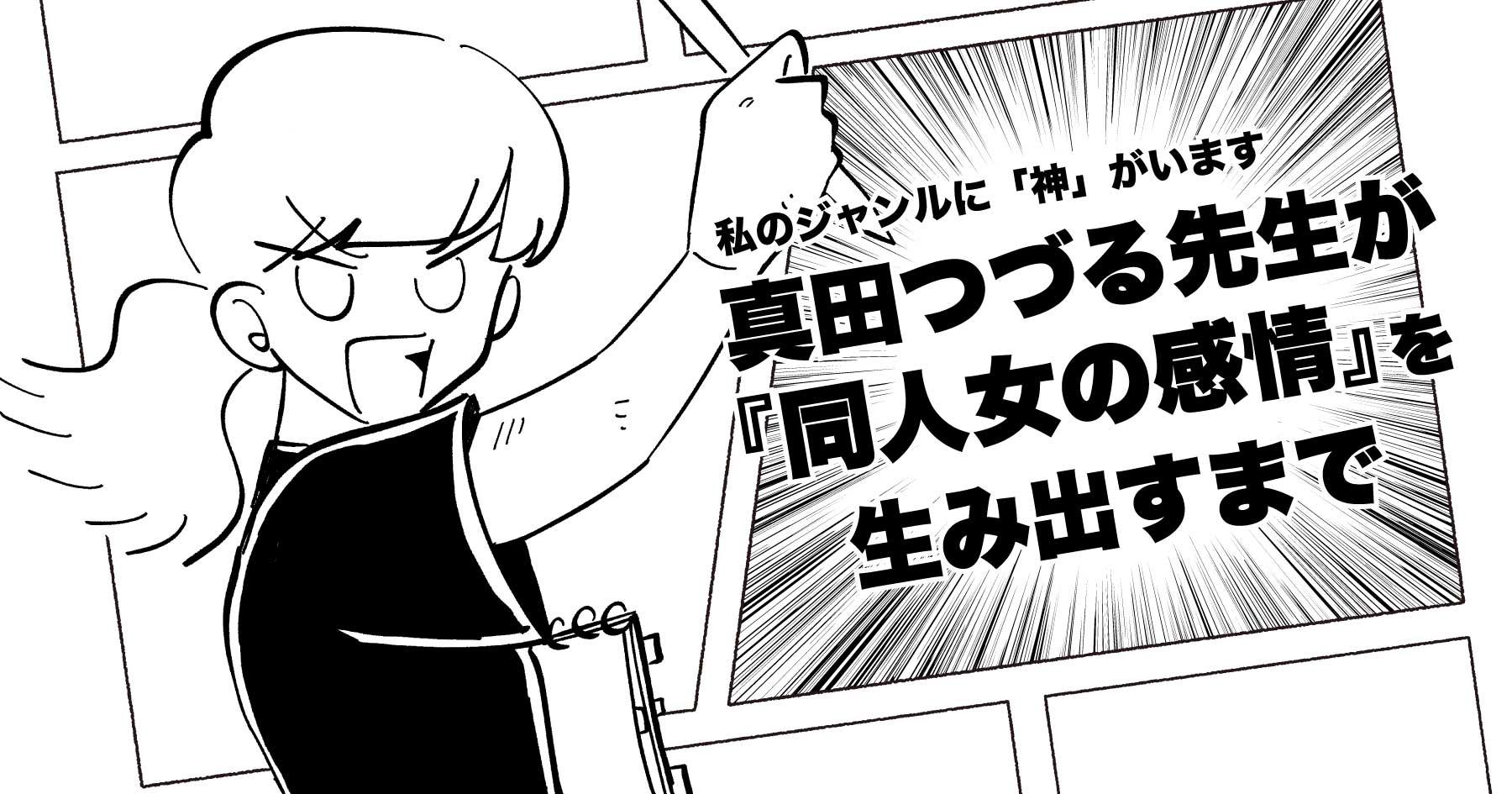 マンガノ真田ちづるさんインタビューメインカット