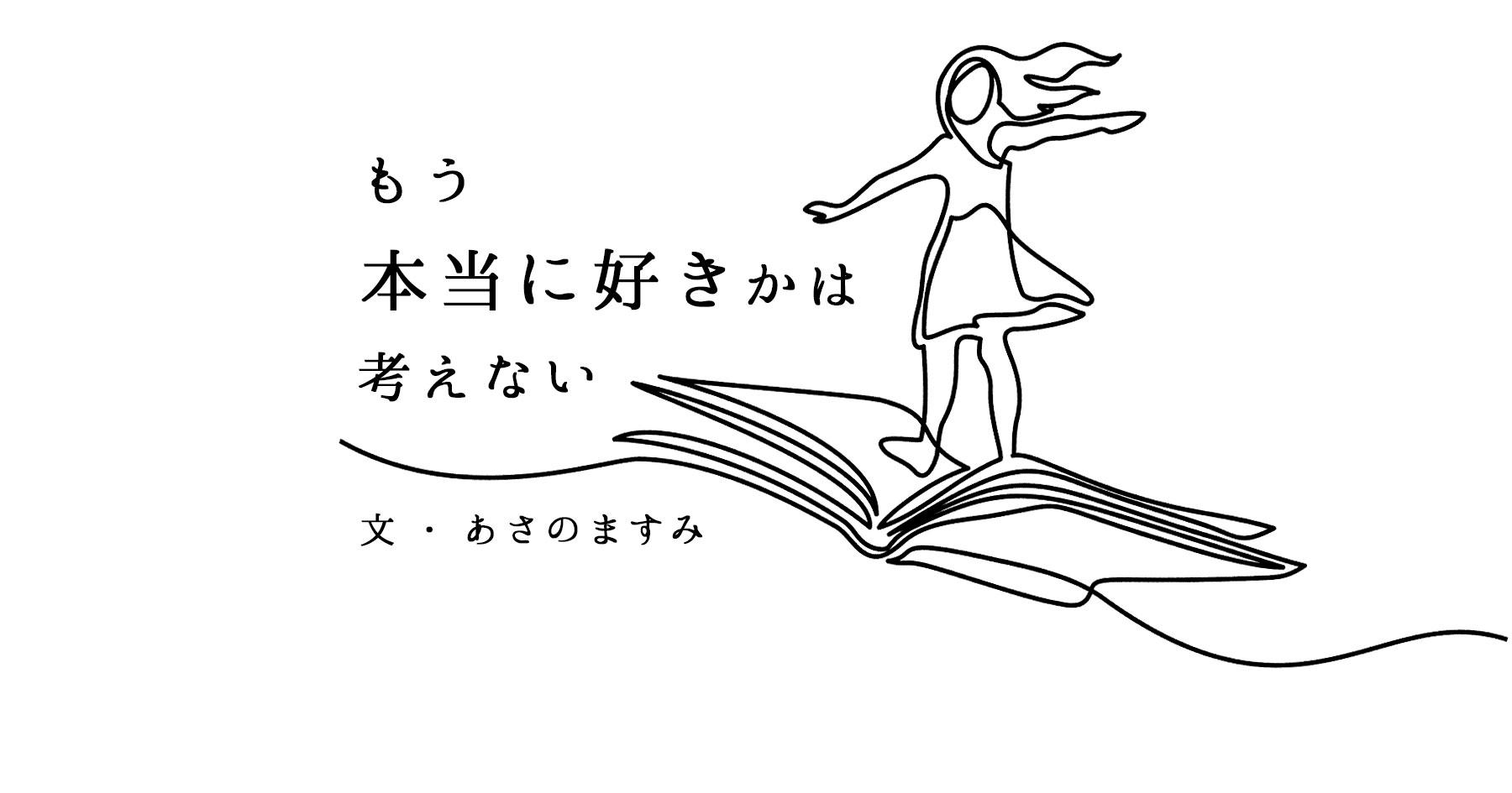 あさのますみ/浅野真澄さん