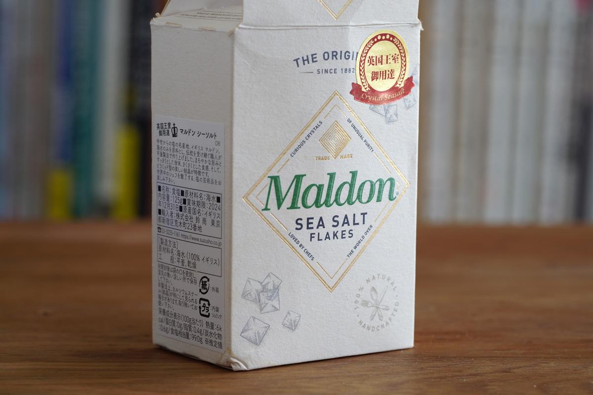 「マルドンシーソルト」は粒が大きくさっぱりとした塩