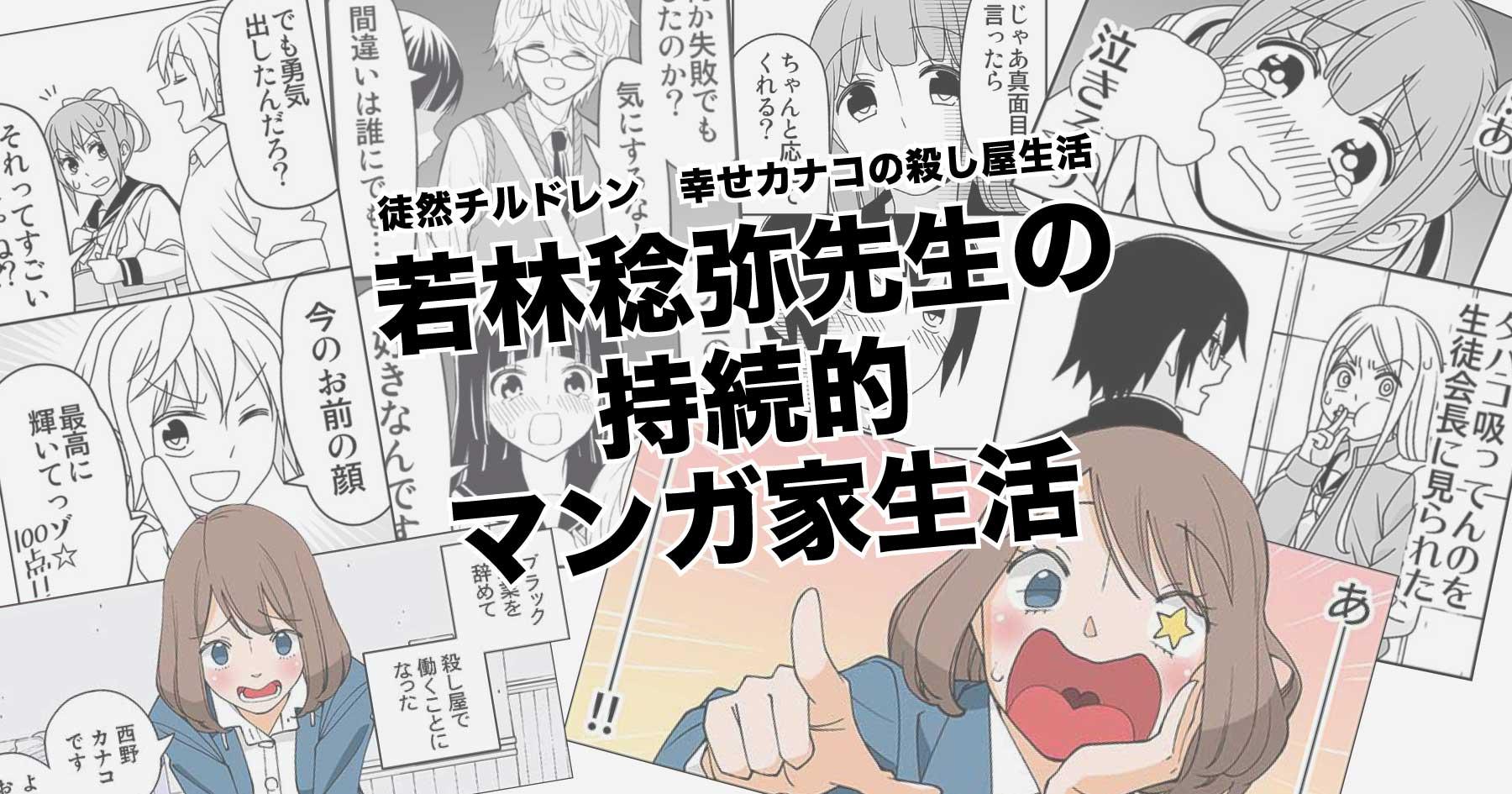 マンガノ若林稔弥さんインタビューメインカット