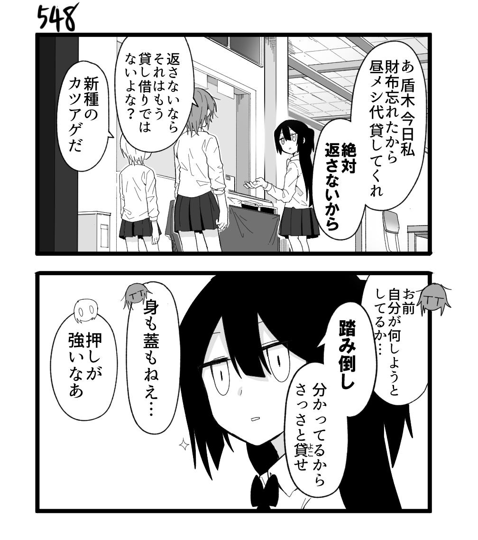 不器用ビンボーダンス第548話