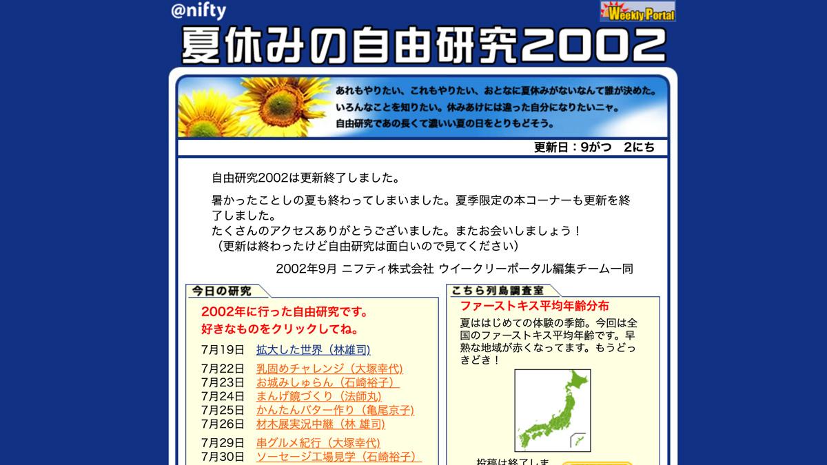 Webサイト「夏休みの自由研究」スクリーンショット