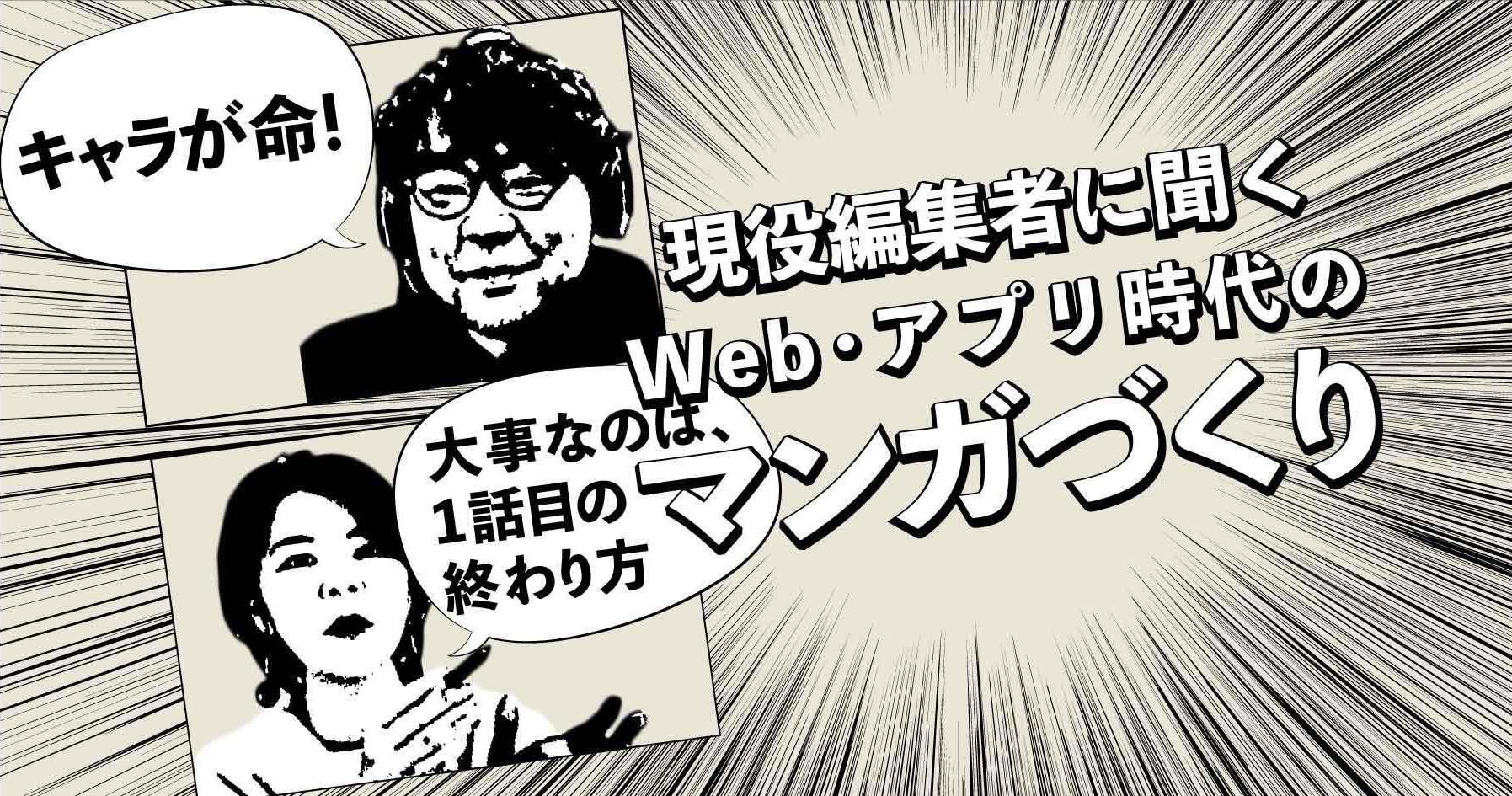 マンガノ豊田さん北室さん飯田さん対談メインカット