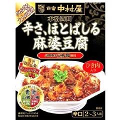 「新宿中村屋 辛さ、ほとばしる麻婆豆腐」を詳しく見る