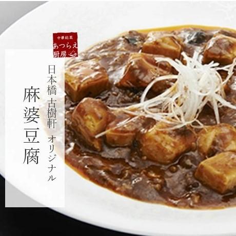 「麻婆豆腐(古樹軒オリジナル)」を詳しく見る