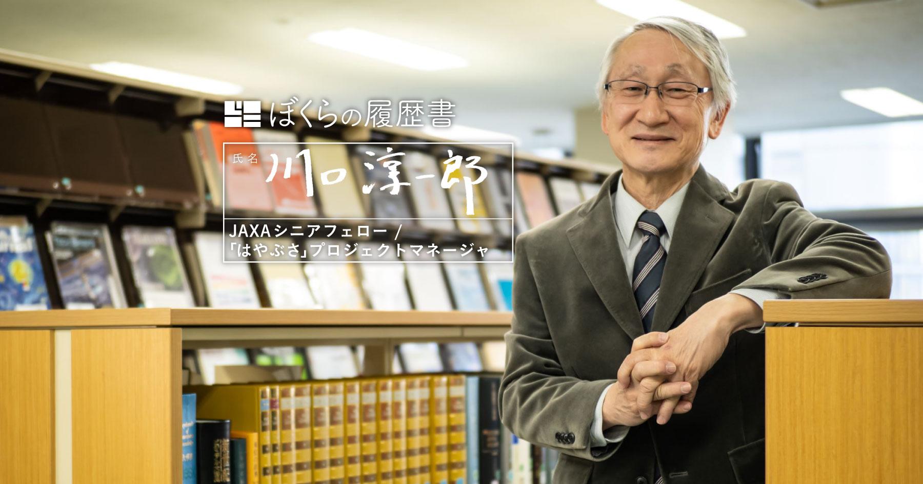 川口淳一郎さんの履歴書メインカット