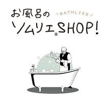 お風呂のソムリエSHOP!楽天市場店