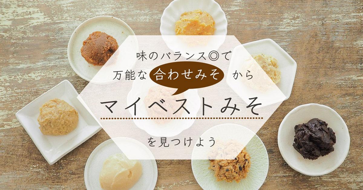 """味のバランス&使いやすさ◎な「合わせみそ」から""""マイベストみそ""""を選ぼう。おいしい取り寄せみそも紹介"""