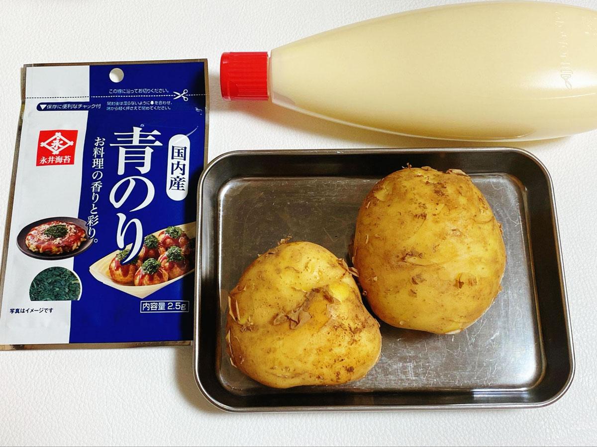 青のりのポテトサラダの材料