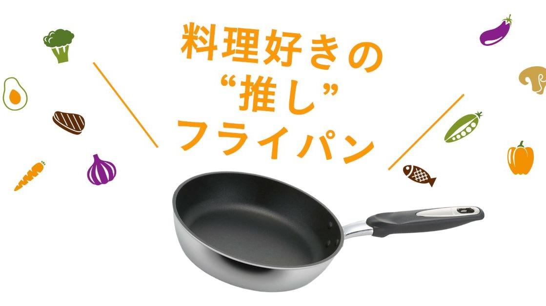 推しキッチン用品