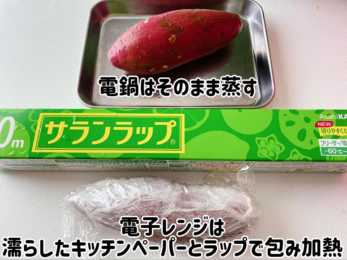 調理前のサツマイモ
