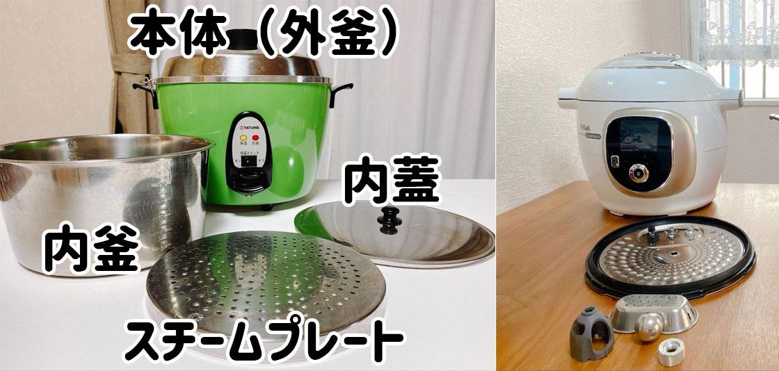 大同電鍋と電気圧力鍋のパーツ比較