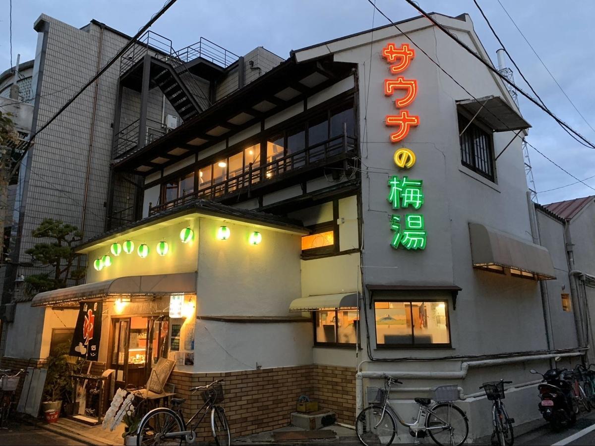 湊さんが最初に経営した銭湯であるサウナの梅湯