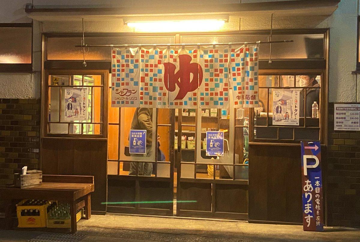湊さんの経営する都湯の玄関