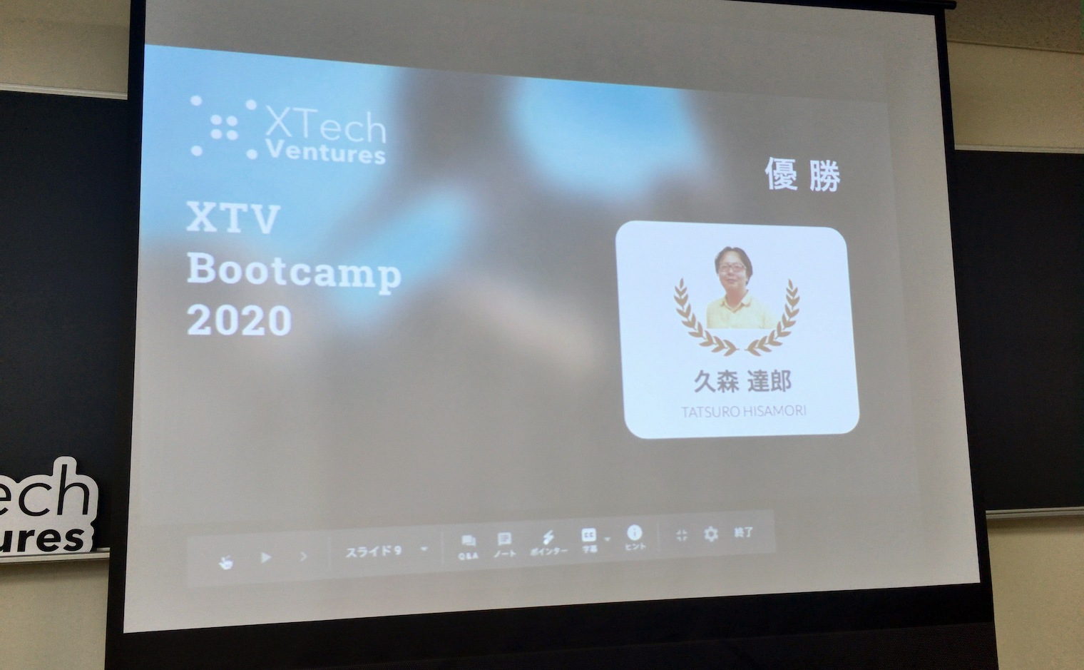 XTech Bootcampの優勝発表時