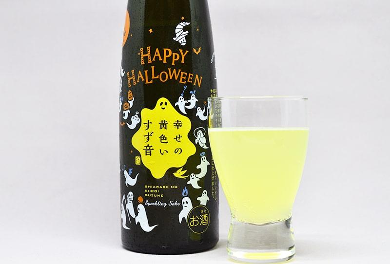 オススメのスパークリング日本酒、幸せの黄色いすず音(写真はハロウィン限定ボトル)