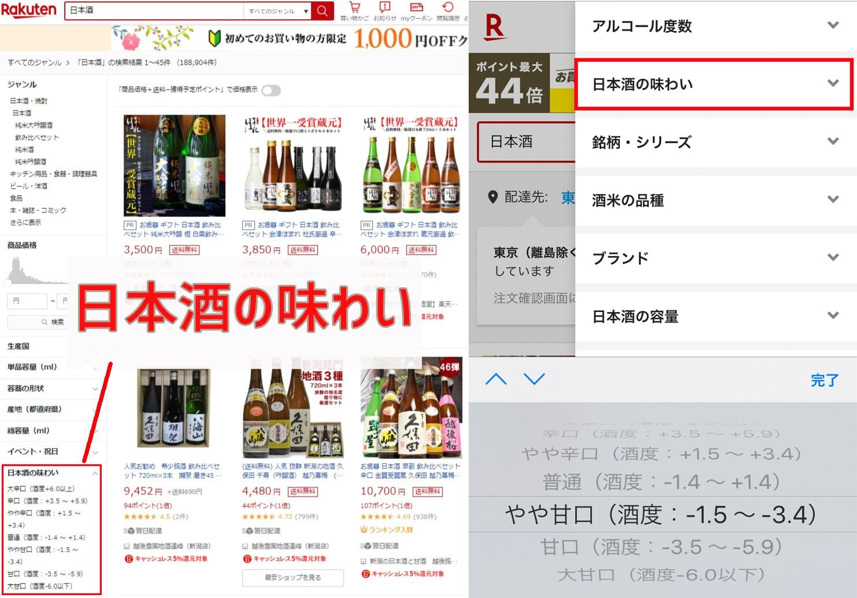 楽天市場で「日本酒」を検索すると「日本酒の味わい」というメニューが表示されます