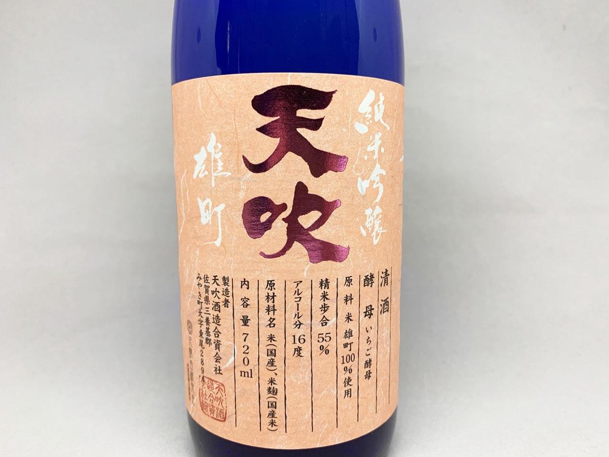 天吹 ( あまぶき ) 純米吟醸 いちご酵母 生