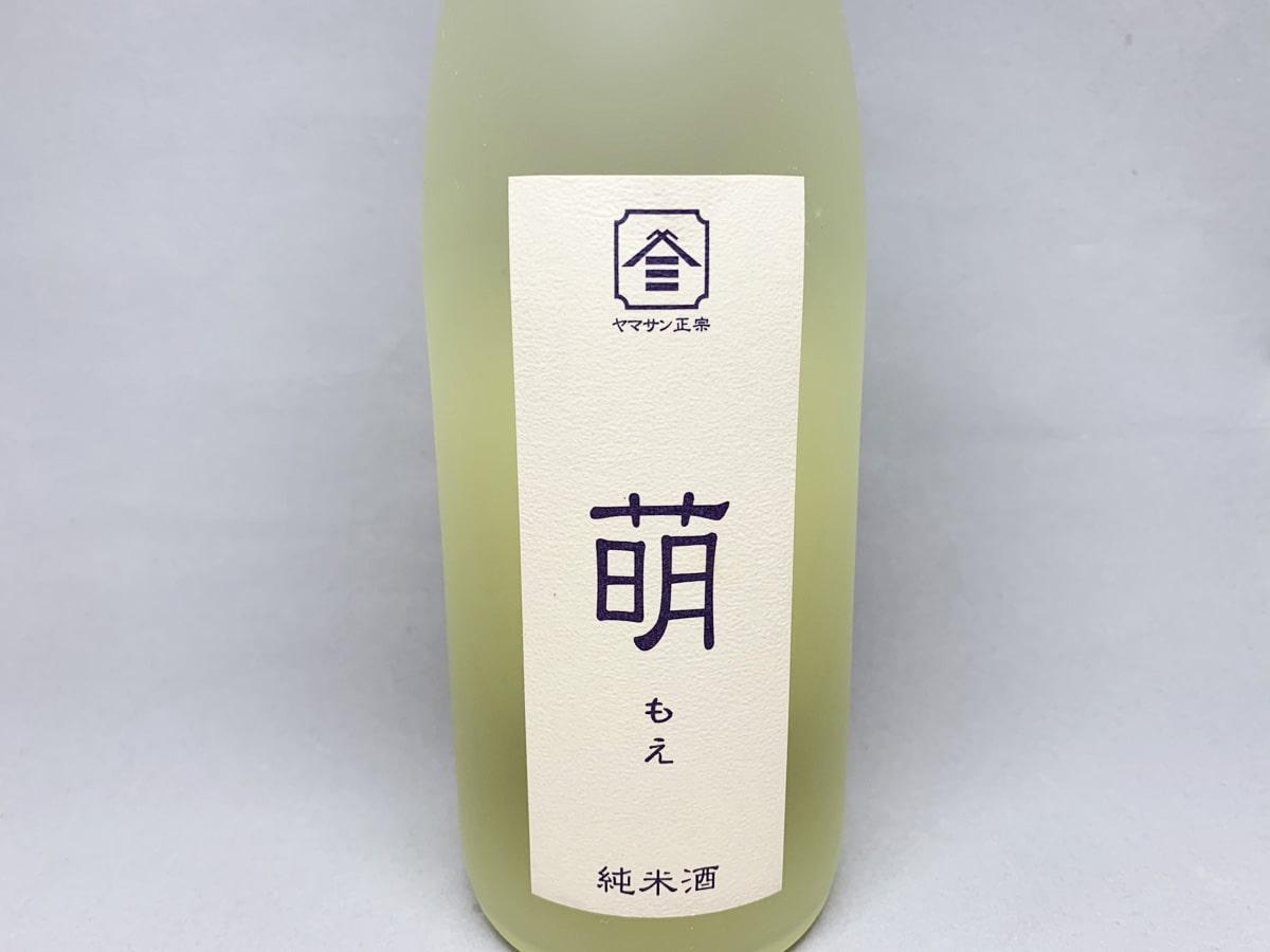 ヤマサン正宗 萌(もえ) 純米生原酒 720ml
