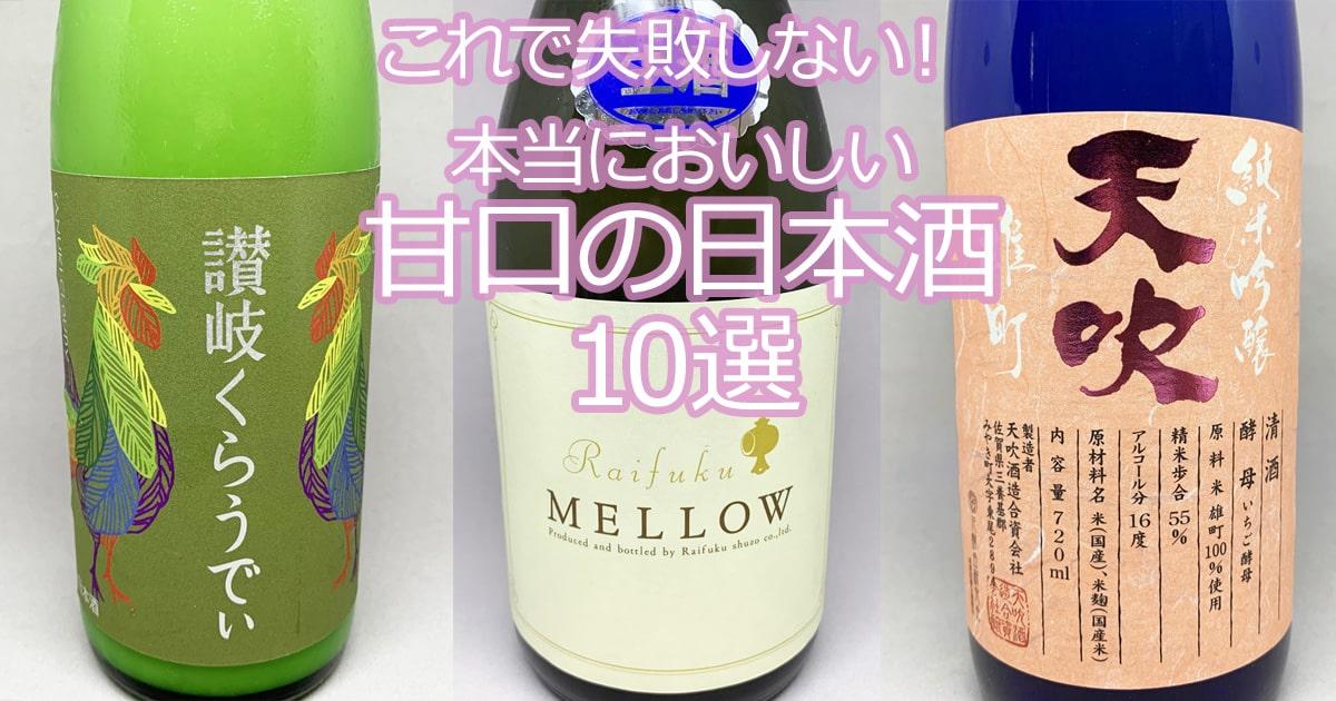 甘口の日本酒ならこれを買えば失敗しない! マニアが教える選び方とオススメ銘柄10選